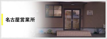 名古屋営業所のイメージ