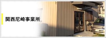 関西尼崎事業所のイメージ
